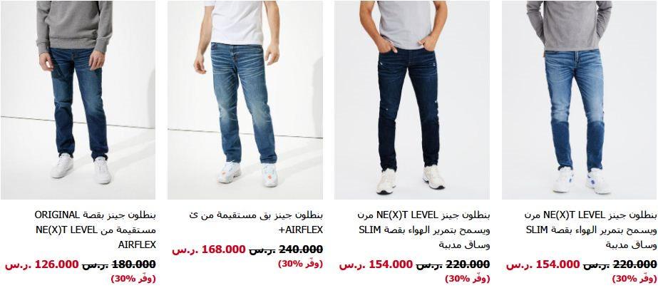 تخفيضات امريكان ايجل جينزات الرجالية